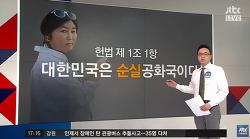 박근혜는 최순실의 꼭두각시가 아니다.
