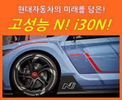 현대차의 첫 번째 고성능! i30N 배기음 공개! 해외 네티즌 반응!