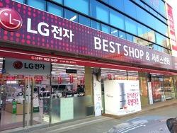 LG전자 홍성서비스센터 방문 (G5 배터리 오류)
