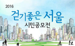 [보도자료] 2016 걷기 좋은 서울 시민 공모전' 시상식 개최