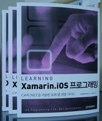 [Learning Xamarin.iOS 프로그래밍] 출간