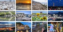 2016년 파란연필이 떠났던 사진여행지, 출사여행지 결산
