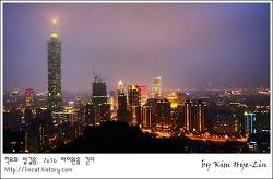 [적묘의 대만]타이완 여행일정,타이페이 중심으로,Taiwan
