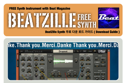 무료 신디사이저 가상악기 : u-he : Beatzille 다운로드 가이드 ( Download Guide )