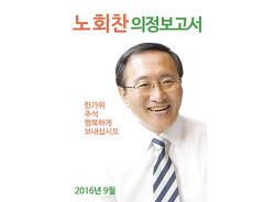 창원성산 국회의원 노회찬 의정보고서 - 2016년 9월