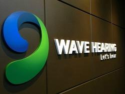 (부산보청기) 부산 벨톤보청기, 보청기전문센터그룹 <웨이브히어링> 6번째 직영점으로 오픈
