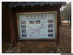 영남대학교 내에 있는 민속촌