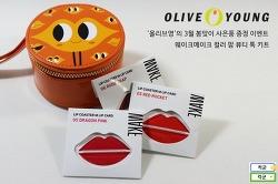 올리브영 3월 행사, 웨이크메이크 컬러팝뷰티톡 사은품 이벤트