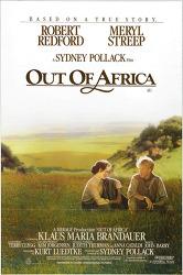 영화 아웃 오브 아프리카 - 백인이 본 아프리카