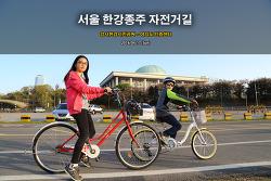 한강종주 자전거길 - 강서한강시민공원, 여의도 인증센터 (2016.04.17)