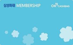 [이벤트] 기대되는 삼성화재 멤버십 서비스에 투표하고 미리 체험의 기회까지!