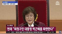 대통령 박근혜 '탄핵 심판 결정문'