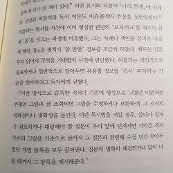 히틀러의 비밀서재, 발췌독의 위험성.