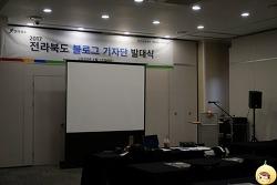 전라북도 블로그 기자단 발대식에 가다~