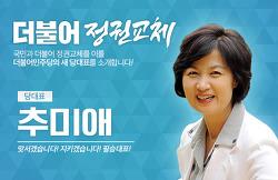민주당 호남 경선 무효표 10만과 부정선거의 관계
