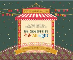 광명 청년 창업과 만나다<청춘, All Right!>