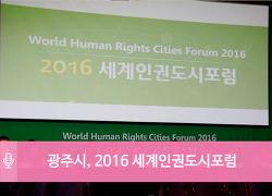 2016세계인권도시포럼 열려