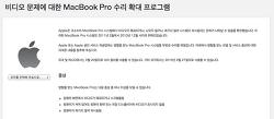 애플, 그래픽 이슈 맥북 프로 리페어 프로그램 실시