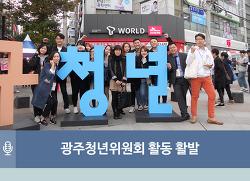 [이슈]청년들과 소통창구, 광주청년위원회 활동 활발