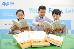 ETRI, 메이커교육 대중화 위한 책 발간