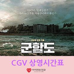 cgv 상영시간표 : 군함도 - 지도자의 중요성