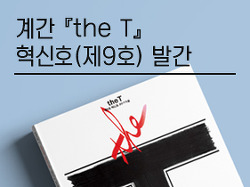 『the T』 혁신호(제9호)발간
