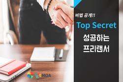 [프리랜서] 성공하는 프리랜서의 Top Sercet