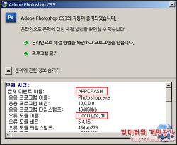 [리미터의 정보] 포토샵 오류 APPCRASH - CoolType.dll을 해결해보자