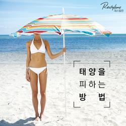 [자외선차단제 추천] 뜨거운 여름, 내 피부를 지켜줘!