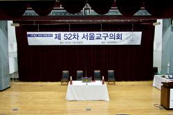 제52차 서울교구의회