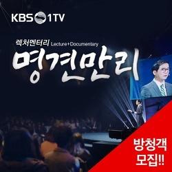 [KBS1TV 명견만리] 베이비부머, NPO에 주목하다! - 개그맨 이홍렬 편에 조인어스코리아 출연