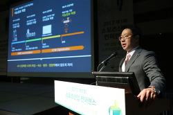 '기술과 스포츠의 만남', 스포츠산업의 미래를 논하다
