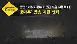 콘텐츠 제작지원부터 편집, 송출, 유통 까지! '빛마루' 방송 지원 센터