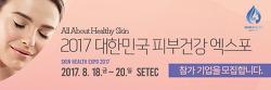 [전시회] 2017 대한민국 피부건강 엑스포 참가기업 모집