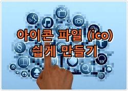 초간단 아이콘 파일 만들기, PNG TO ICO, JPG TO ICO