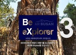 에어부산 세 번째 BXplorer 모집! 캄보디아 씨엠립으로 떠나요!