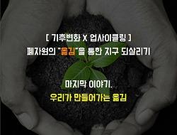 [서울시자원봉사센터] 기후변화x업사이클링 연재 - 3. 우리가 만들어가는 옮김