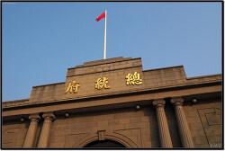 난징 총통부 (남경 총통부, 南京 總統府)