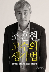 고수의 생각법 / 조훈현