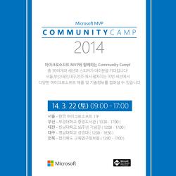 Microsoft MVP ComCamp 2014에 주신영MVP와 발표자로 나섭니다.