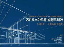 2016 스마트홈.빌딩코리아 전시회 안내