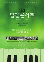 밀알재단: 2017년 제 14회 밀알 기부 콘서트!(클래식 공연)이 진행됩니다~!