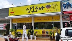 작은동네 임실의 맛집, 소바와 콩국수 전문점 삼오소바