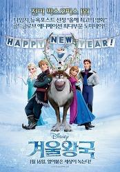 겨울왕국(Frozen) - 디즈니 클래식 스타일의 성공적인 귀환