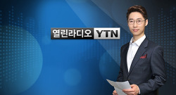 [YTN 열린라디오] 외국인을 위한 열린 한국어 교실 인터뷰 방송 소식^^ (영상 포함)