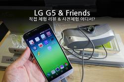 LG G5 & Friends 직접 보고 정리한 리뷰 &. 사전 체험존