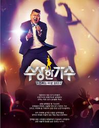 [tvn] 수상한 가수 : 이리저리 섞인 비빔밥같은 예능