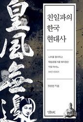 < 친일파의 한국현대사> 사사로운 권력 어디서부터 시작되었을까?