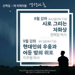 [소식] 산책길X레 미제라블 <영성나눔> 2부, 3부