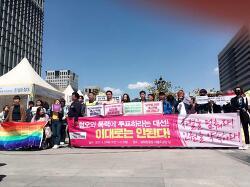 [촛불대선]차별을 멈춰라! 인권을 약속하라! 혐오와 폭력에 투표하라는 대선, 이대로는 안된다! 인권단체 긴급 기자회견